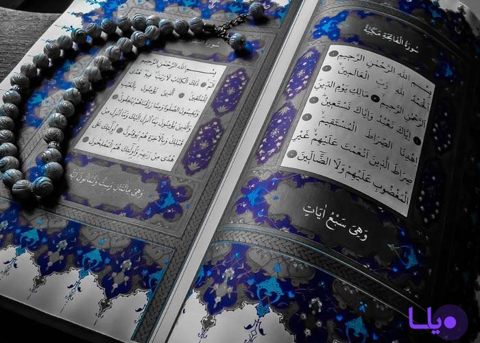 مچازات در قرآن