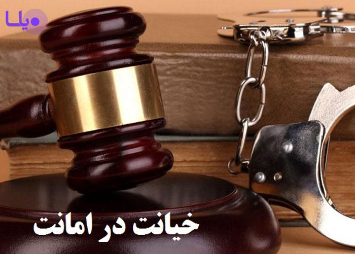 بهترین وکیل خیانت در امانت اصفهان
