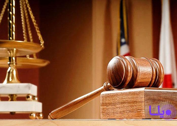 دادگاه تجدید نظر