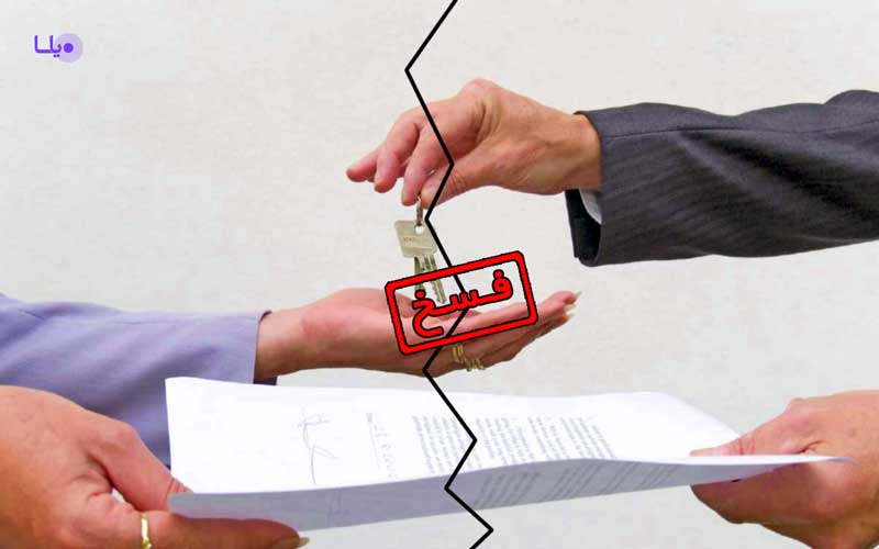 فسخ قرارداد