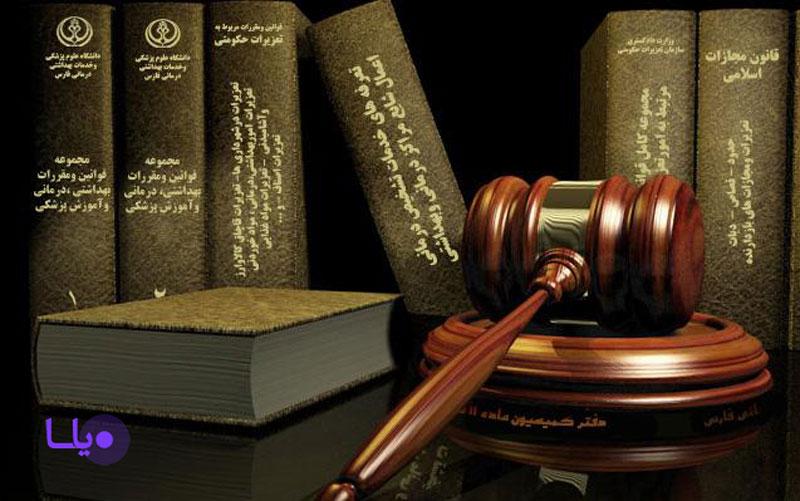 قانون تعزیرات