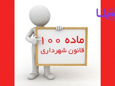 ماده 100 قانون شهرداری