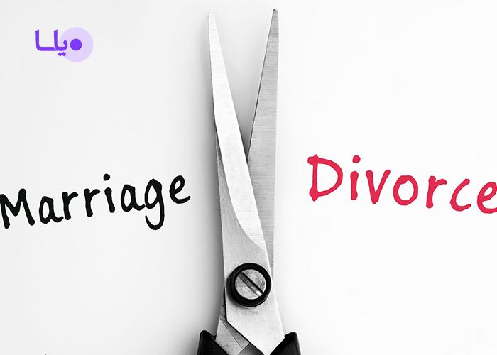 سوالات طلاق