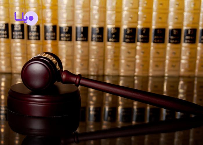 دادگاه و نظارت بر آن