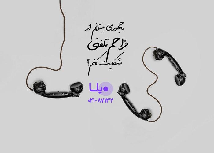 قانون مزاحمت تلفنی