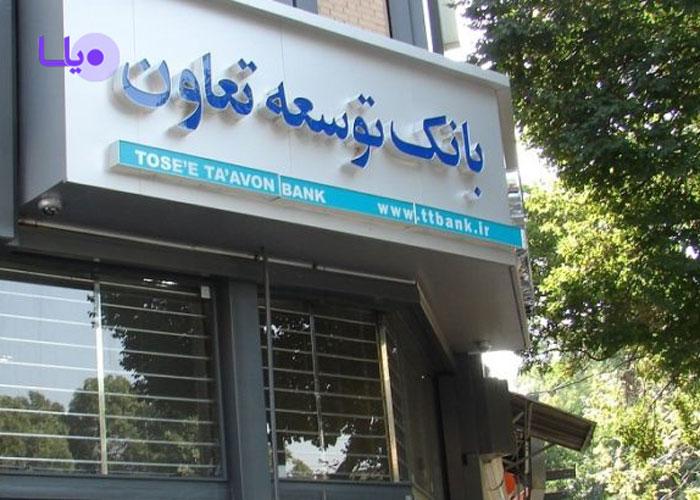 بانک توسعه