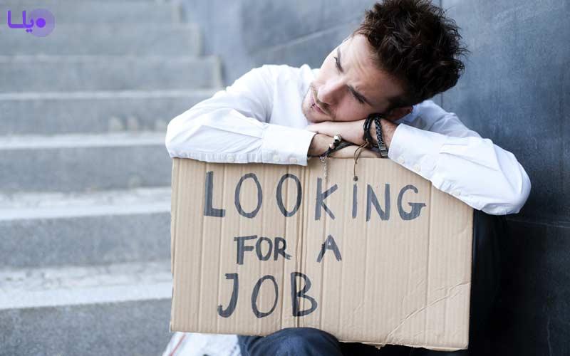 بیمه ی بیکاری