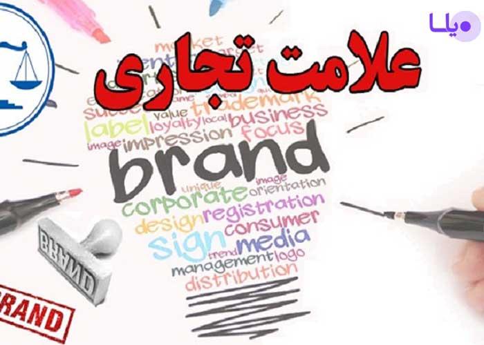 تغییر علامت تجاری