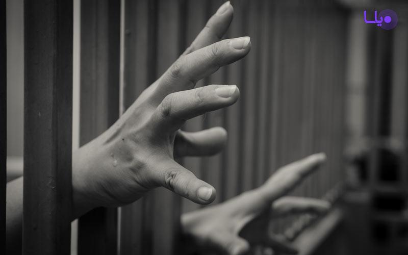 زندانی شدن