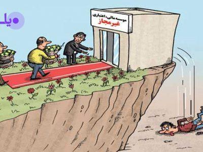 سپرده گذاران موسسات مالی