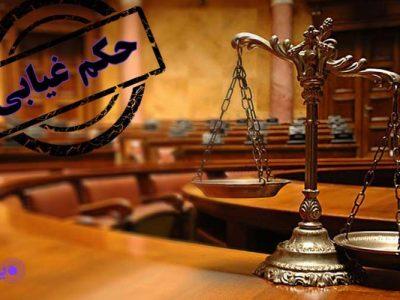 صدور حکم غیابی
