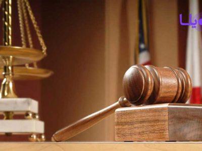 صلاحیت دادگاهها