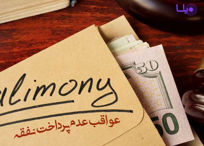 عواقب خودداری از پرداخت نفقه