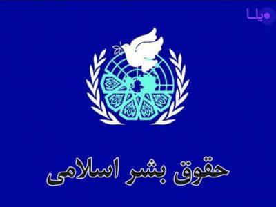 معیار حقوق بشر ایران