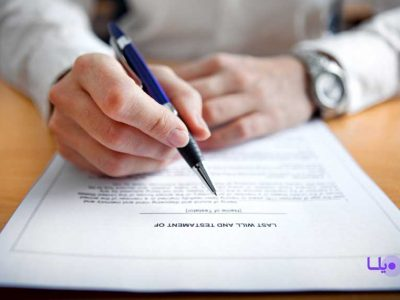 وصیت نامه شفاهی