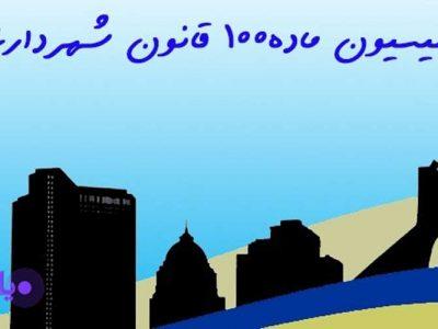 کمیسیون ماده 100 شهرداری ها