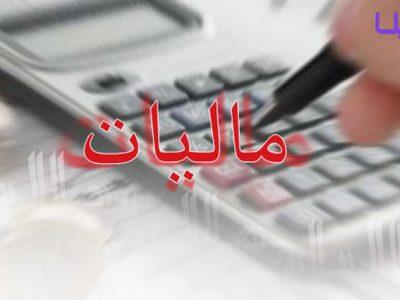 نرخ مالیات