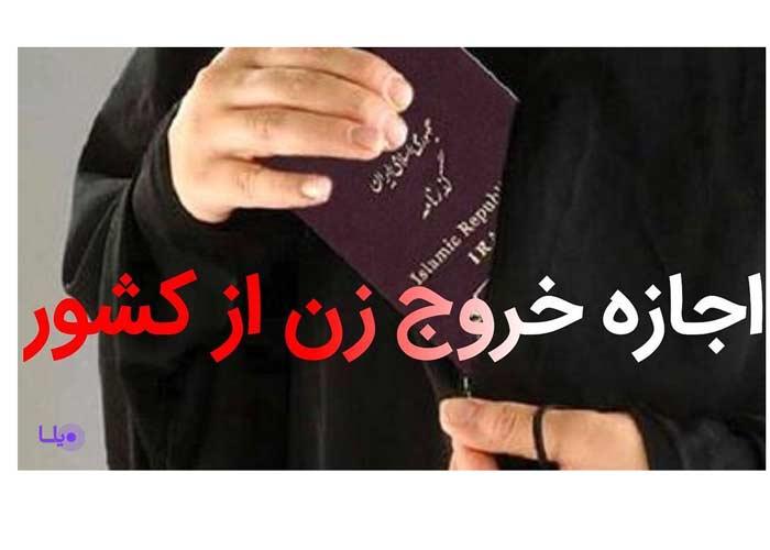 اجازه خروج از کشور