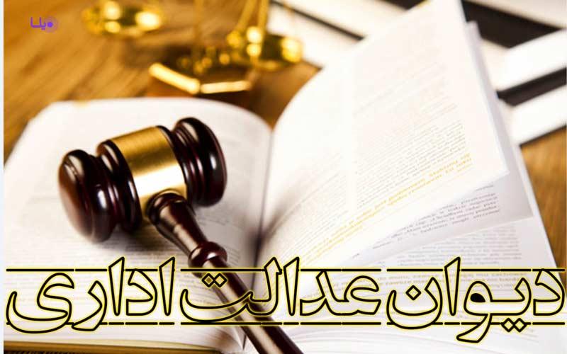 شکایت در دیوان عدالت اداری