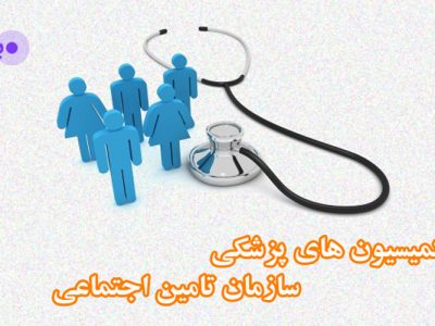 آئین نامه اجرایی کمیسیونهای پزشکی