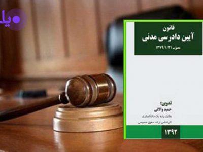 آیین دادرسی مدنی