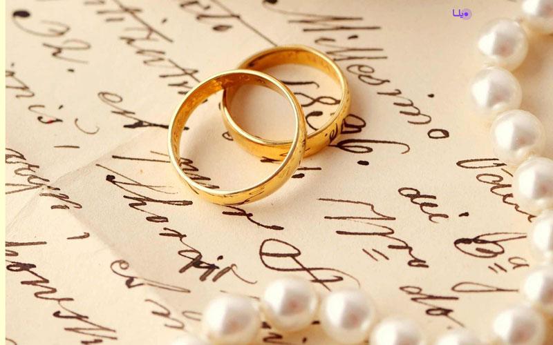 بیمه ازدواج