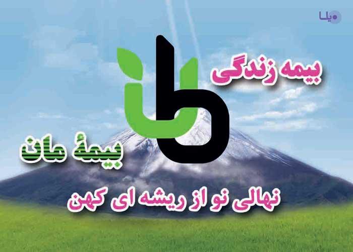 بیمه مان بیمه ایران