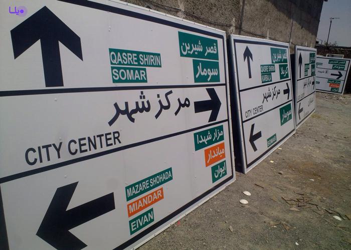 تابلوهای راهنمای مسیر