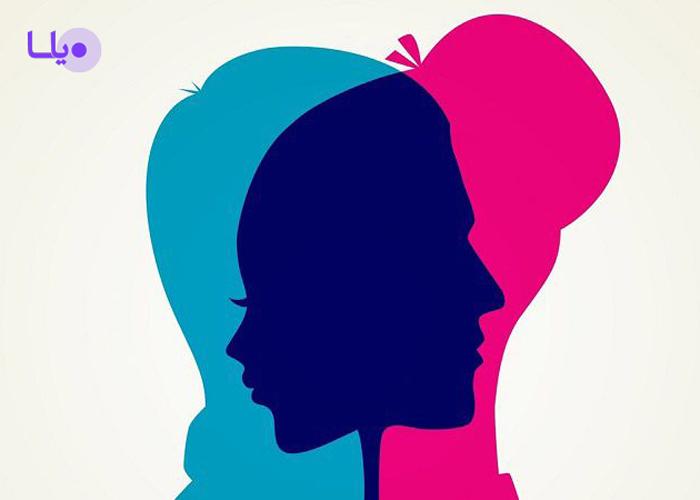 تفاوت زن و مرد