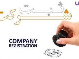 ثبت شرکت و انواع شرکت