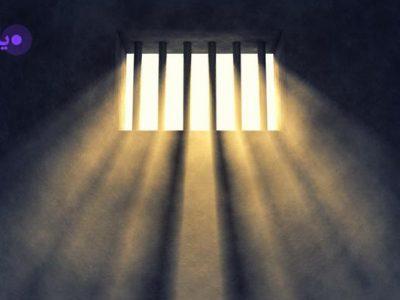 حبس ابد