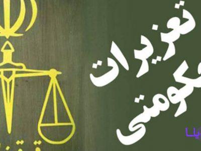 قانون تعزیرات حکومتی