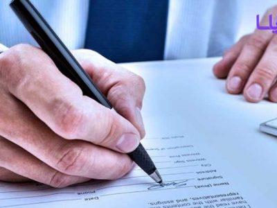 قانون ثبت شرکتها
