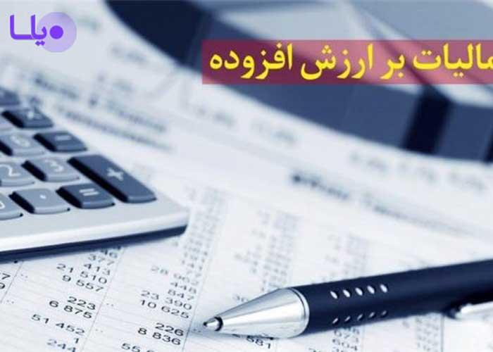 مؤدیان مالیات بر ارزش افزوده