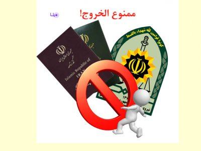 ممنوعیت خروج از کشور