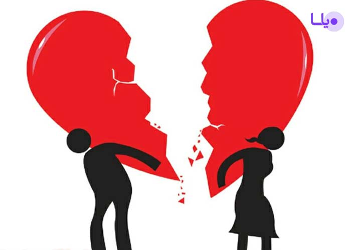 فرآیند طلاق
