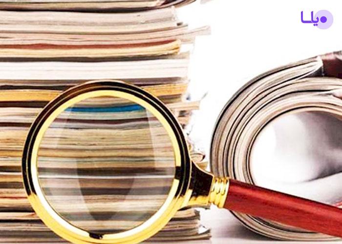 مدارک و اسناد