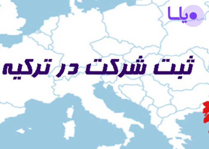 روند تاسیس شرکت در ترکیه