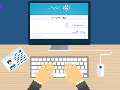 پرداخت حق بیمه تامین اجتماعی