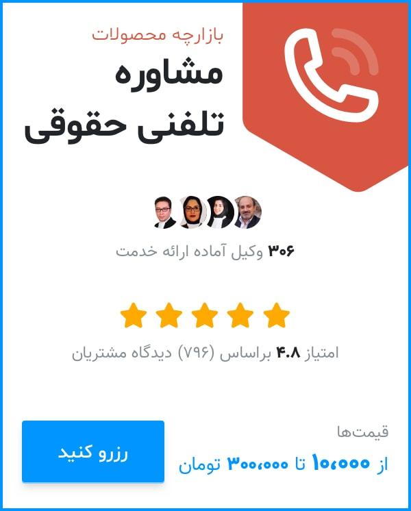 مشاوره حقوقی تلفنی بنیاد وکلا