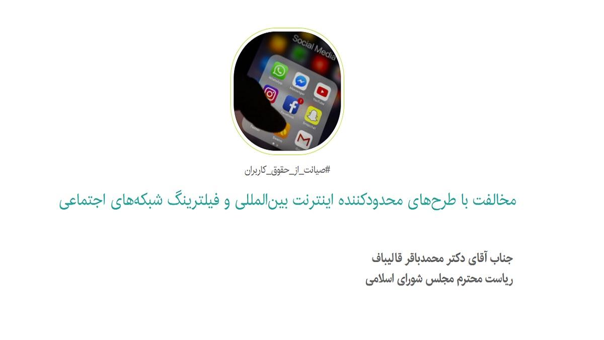 کارزار مخالفت با طرح صیانت از حقوق کاربران در فضای مجازی