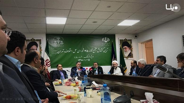 اعضای شورای حل اختلاف