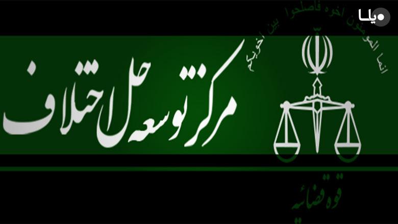 صلح و سازش و داوری در شورای حل اختلاف
