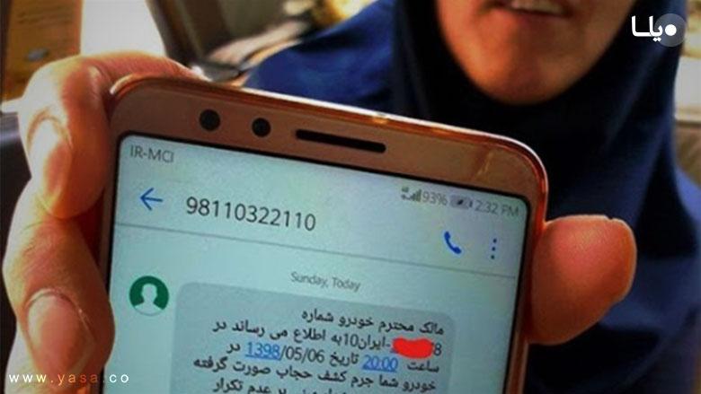 آیا ارسال پیامک کشف حجاب در ماشین قانونی است؟