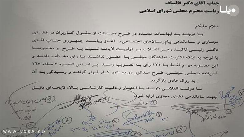 تصویر نامه تقاضای جمعی از نمایندگان مجلس برای لغو رسیدگی به طرح صیانت طبق اصل ۸۵