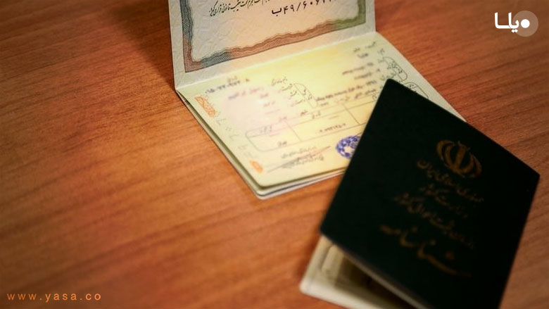 اقدامات و شرایط لازم برای حذف نام همسر سابق از شناسنامه