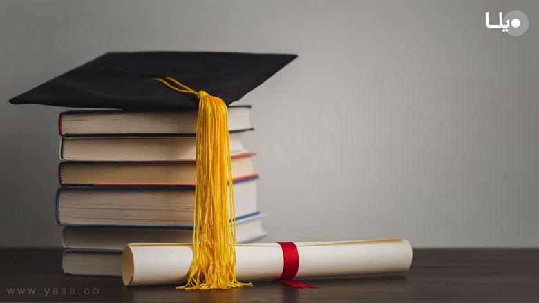 آزادسازی مدرک بعد از اتمام تحصیل