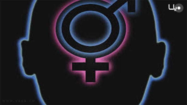 مراحل تغییر جنسیت زن به مرد