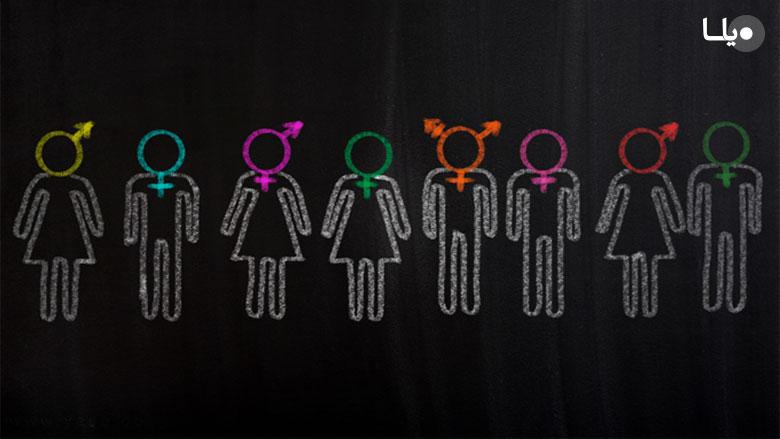 رفتار نامناسب جامعه با ترنس سکشوالها